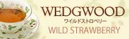 ウェッジウッドワイルドストロベリー
