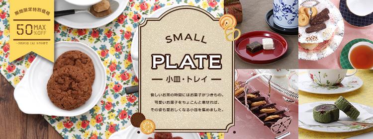 小皿・トレイ特集 | ティータイムを可愛く彩る器