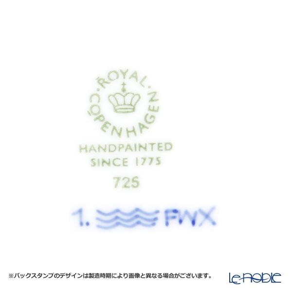 ロイヤルコペンハーゲン(Royal Copenhagen) ブルー フルーテッド プレインクーププレート 15cm 1101725