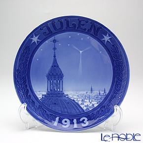 ロイヤルコペンハーゲン(Royal Copenhagen) イヤープレート1913年/大正2年 「フレデリック教会の塔」