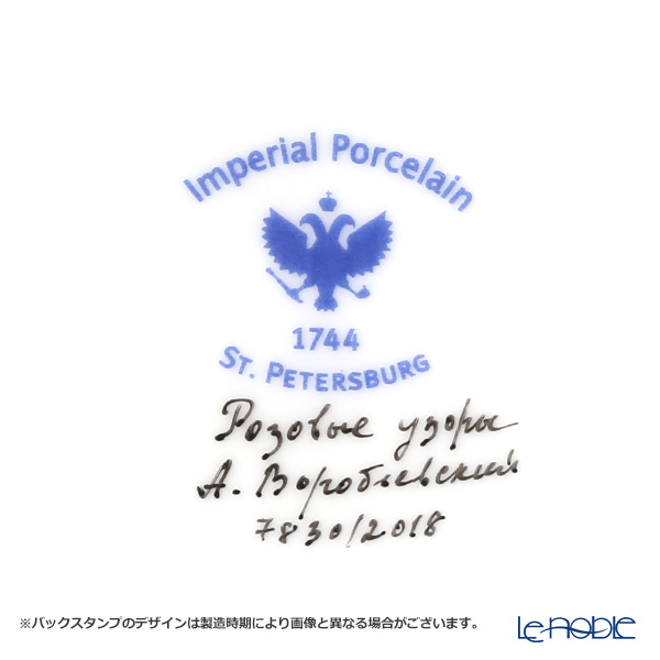 Imperial Porcelain roses Demitasse Cup & Saucer 80 cc