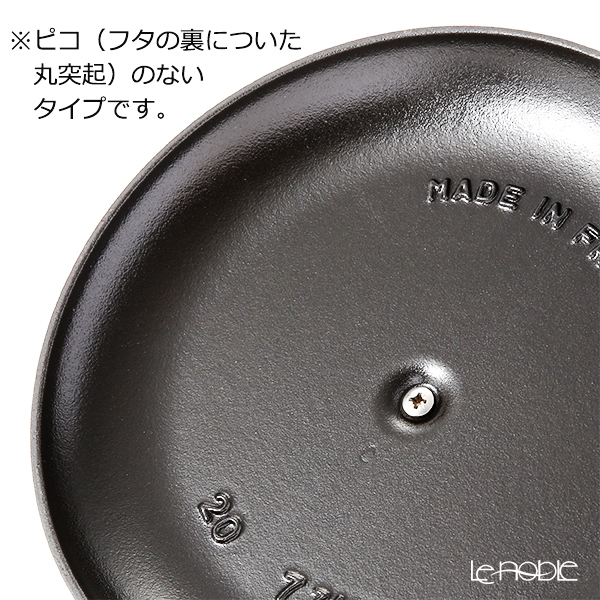 (Staub) Staub cocotte round valance is a non-20cm/2.45L black * Pico (attached to the back of the lid round projection) type *