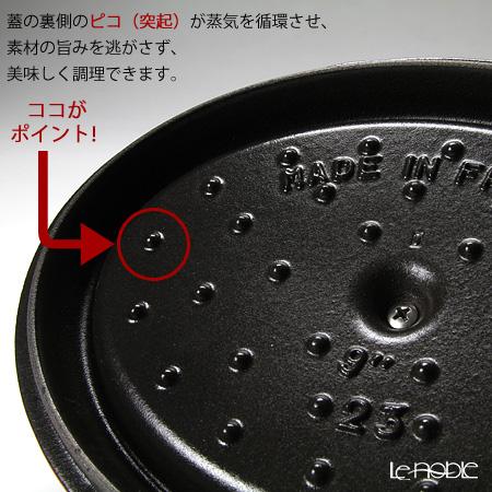 ストウブ(staub) ピコ・ココット ラウンド24cm/3.8L グランブルー