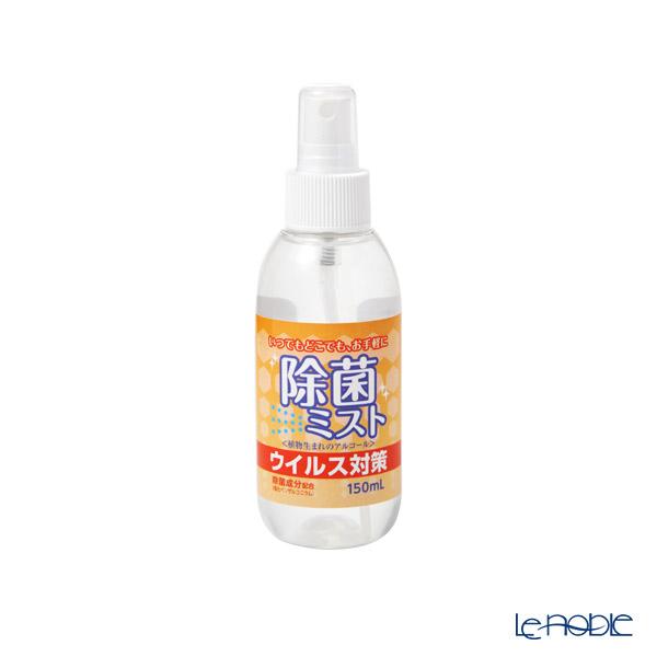 ウイルス対策 除菌ミスト 150ml 植物生まれのアルコール 除菌成分配合(塩化ベンザルコニウム) 日本製