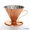 Hario V60 copper dripped < copper > VDP-02CP