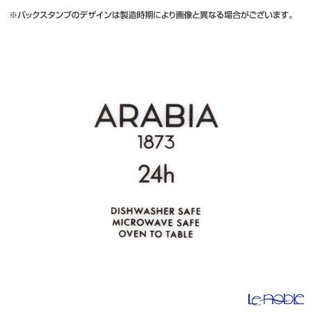 アラビア(ARABIA) 24h Avec アベック ブループレート 26cm