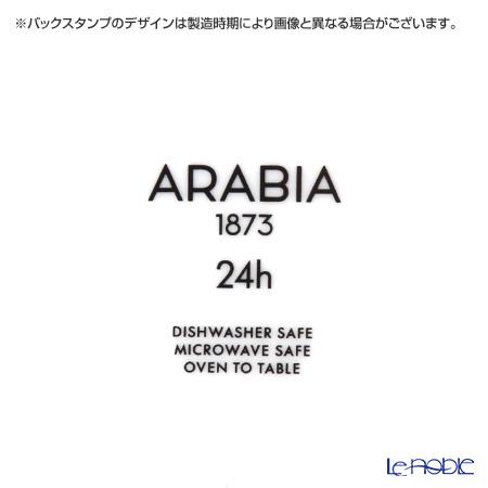 アラビア(ARABIA) 24h Avec アベック パープルプレート 20cm