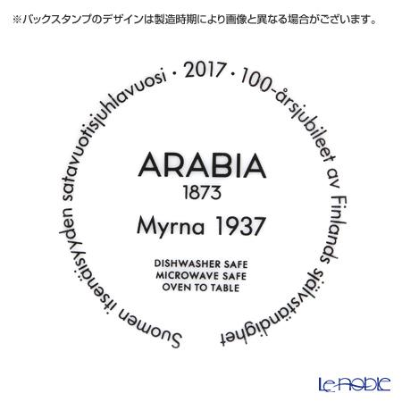 Arabia 'Finland (Suomi) 100 - Myrna' [1937] Mug 300ml
