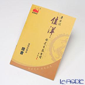 Jingdezhen Porcelain ware (China) Famille verte / Fish & Water Plants / jar C2-13