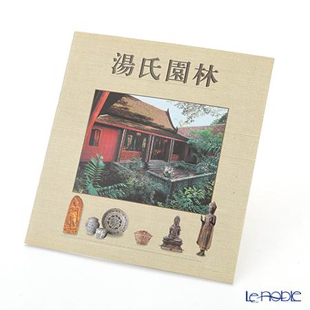 ジムトンプソン ブックレット(書籍)中国語版