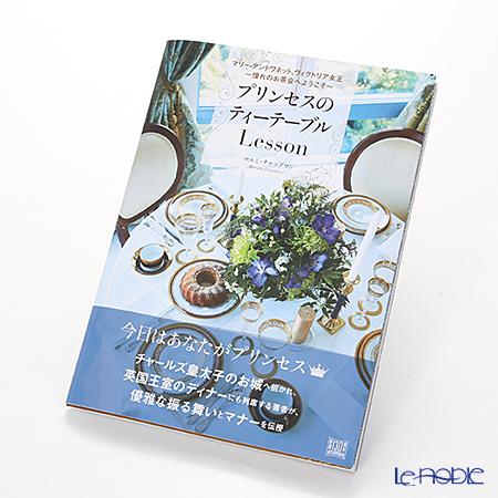 書籍 プリンセスのティーテーブルLesson マユミ・チャップマン著 河出書房新社 単行本 B5変形
