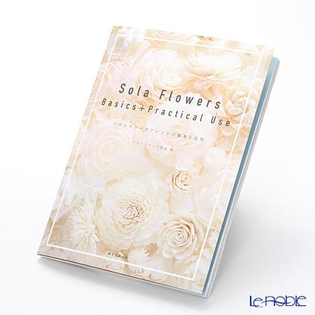 書籍 Sola Flowers Basics+Practical Use ソラフラワーズアレンジの基本と応用 編集:ソラフラワーズ協会 誠文堂新光社
