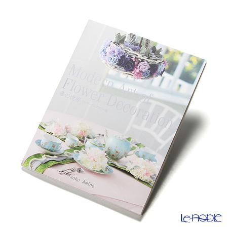 書籍 Modern Art of Flower Decoration 華の世界 プリザーブドフラワー編 網野妙子著