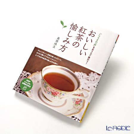 書籍 おいしい紅茶の愉しみ方