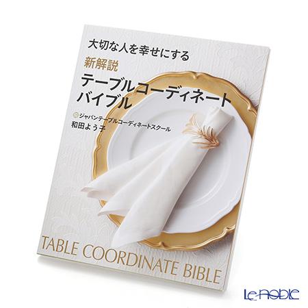 書籍 大切な人を幸せにする新解説テーブルコーディネートバイブル 和田よう子著