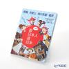 中国語書籍 今個假期跟日本人遊日本 徳島/和歌山/海の京都/福井 木哥杏子 著  * This book is written in Chinese.