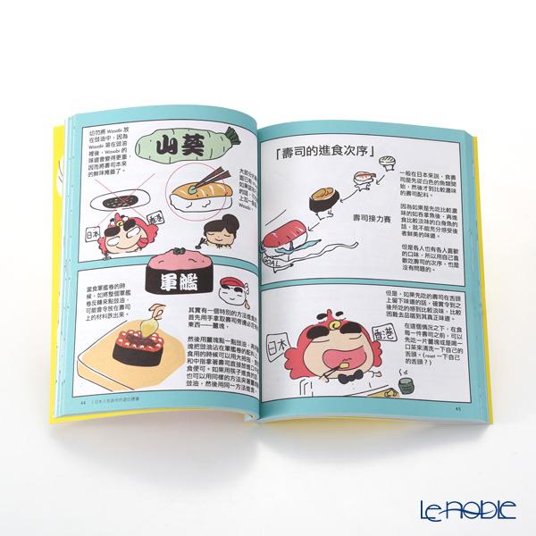 中国語書籍 日本人告訴イ尓的遊日禮儀遊日必備 木哥杏子(ムコアンジー)著