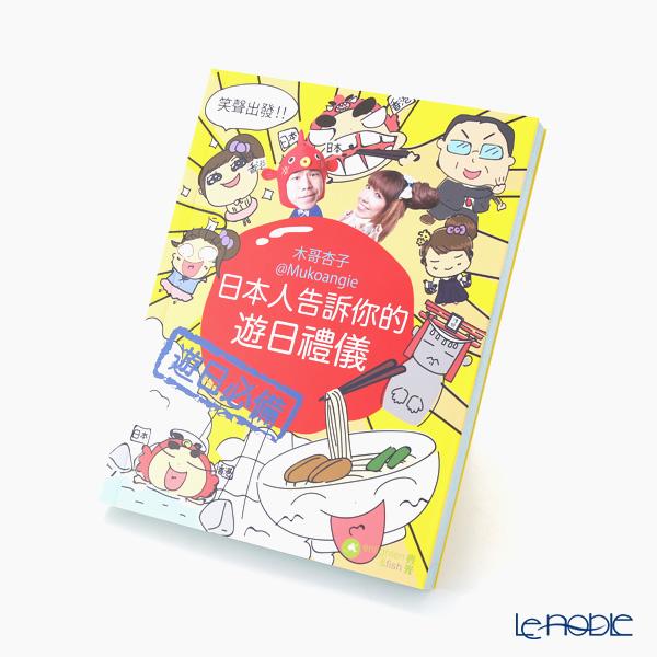 中国語書籍 日本人告訴イ尓的遊日禮儀 遊日必備 木哥杏子(ムコアンジー)著