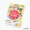 中国語書籍 日本人告訴イ尓的遊日禮儀 遊日必備 木哥杏子 著 * This book is written in Chinese.