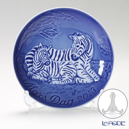 ビングオーグレンダール(Bing&Grondahl) マザーズデイプレート2013年 「Zebra with foal」 【プレート立て付】