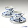 ロイヤルコペンハーゲン(Royal Copenhagen) ブルー フルーテッド フルレースコーヒーカップ&ソーサー(S) 140cc ペア 1103068/1017226