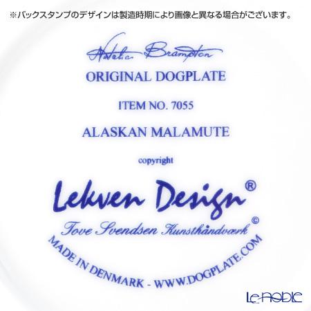 Scan Lekven 'Dog / Alaskan Malamute' 7055 Plate 19.5cm