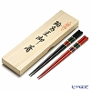 Crafts Japanese laqeur ware (Wajima) your chopsticks spinning wheel 22.5 Cm series black & red 21 cm 2 pairs of set box with