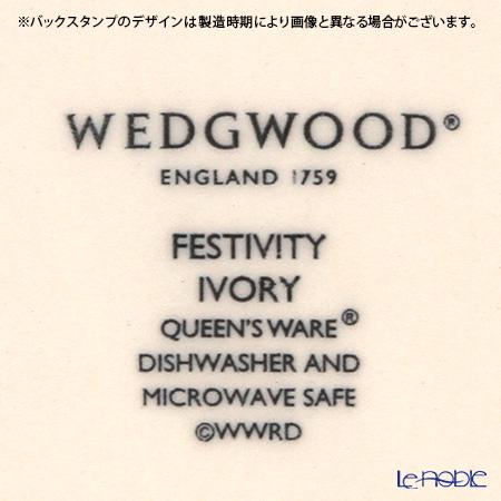 Wedgwood 'Earthenware - Festivity' Ivory Bowl 22cm (set of 2)