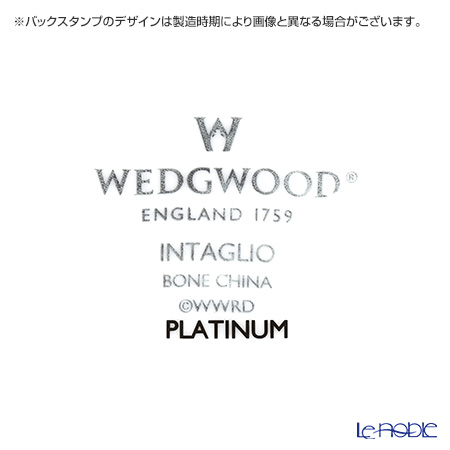 ウェッジウッド(Wedgwood) インタグリオ プラチナシリアルボウル 15cm ペア