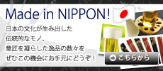 Made in NIPPON!