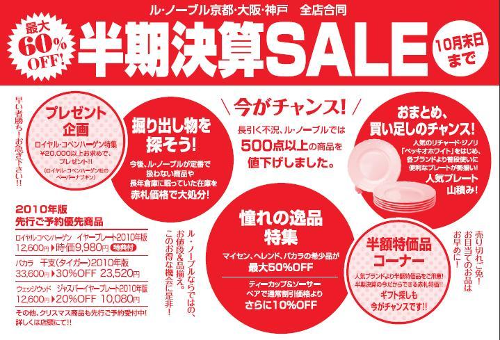 090919kessai_umeda.JPG