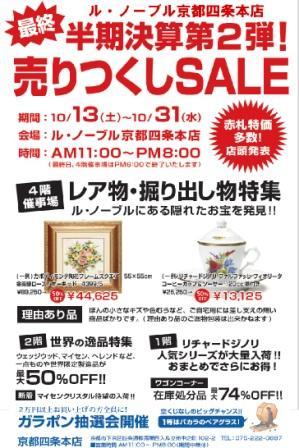20121011shijo-1.jpg