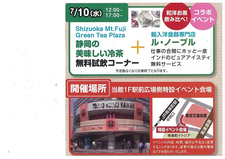 20130709yurakucho1.jpg