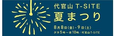 201400807daikanyama1.jpg