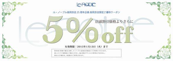 20141212nagaoka5.jpg