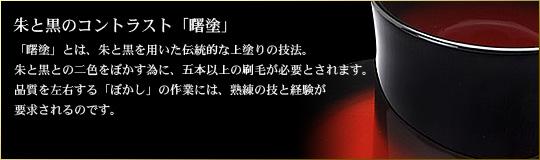 朱と黒のコントラスト 曙塗