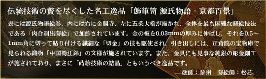 伝統技術の税を尽くした名工逸品 飾箪笥 源氏物語京都百景