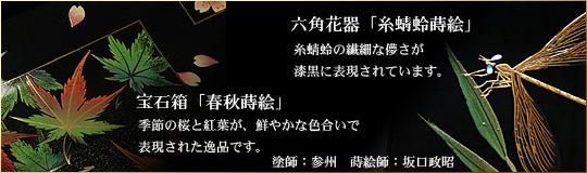 六角花器 糸蜻蛉蒔絵