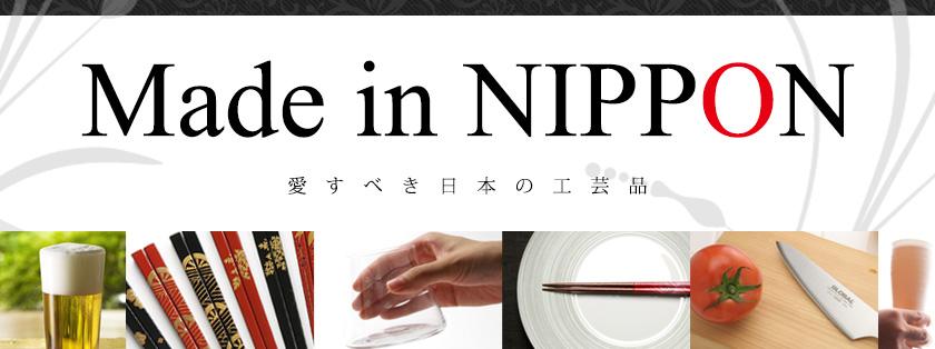 Made in NIPPON!愛すべき日本の工芸品
