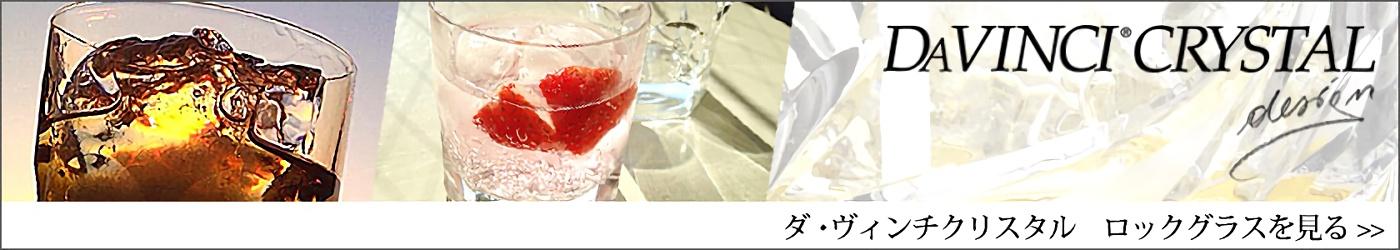 ダ・ヴィンチクリスタル ロックグラス