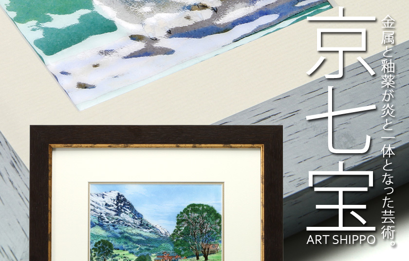 金属と釉薬が炎と一体となった芸術、京七宝—ART SHIPPO—