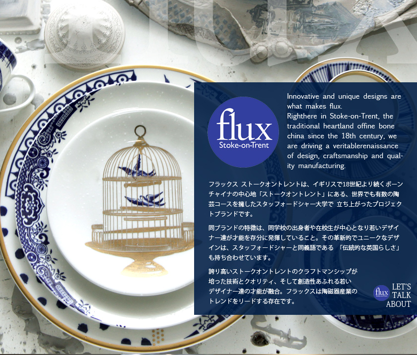 fluxはストークオントレントの「スタッフォードシャー大学」で立ち上がった、食器のプロジェクトブランドです