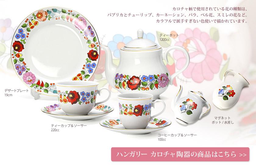 カロチャ刺繍陶器