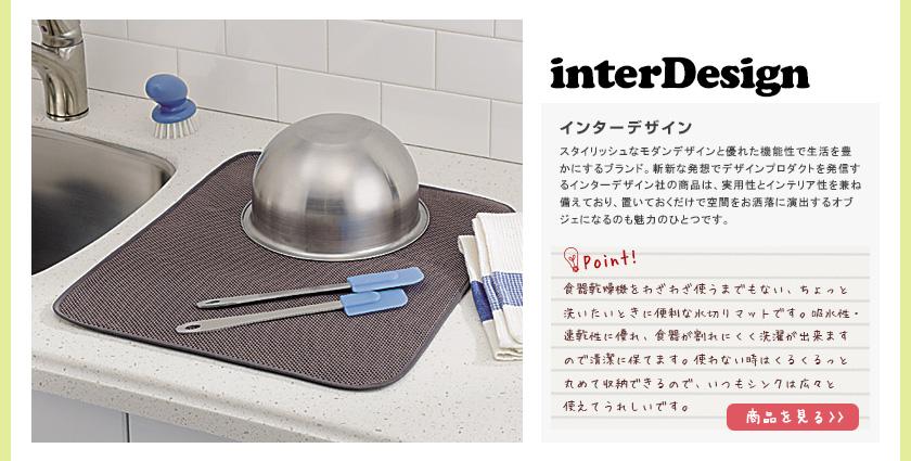 interDesign インターデザイン