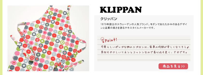 KILIPPAN クリッパン