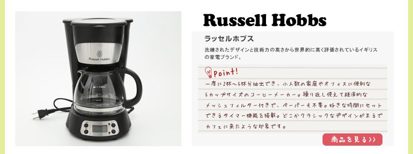 Russell Hobbs ラッセルホブス