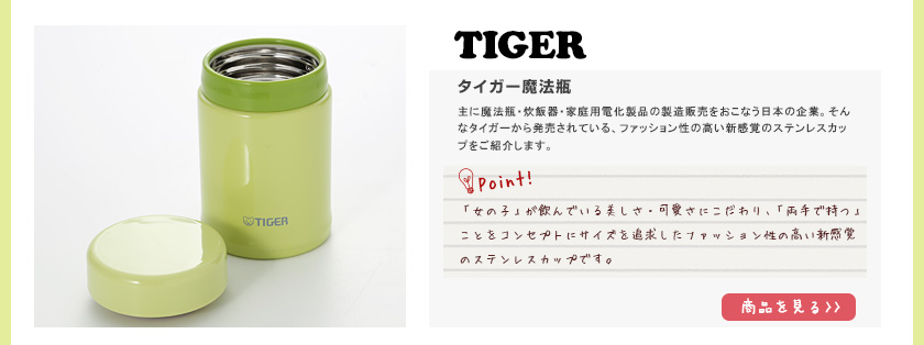 TIGER タイガー魔法瓶