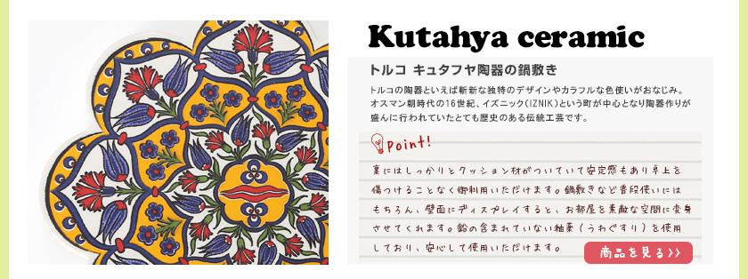 Kutahya ceramic トルコ キュタフヤ陶器の鍋敷き