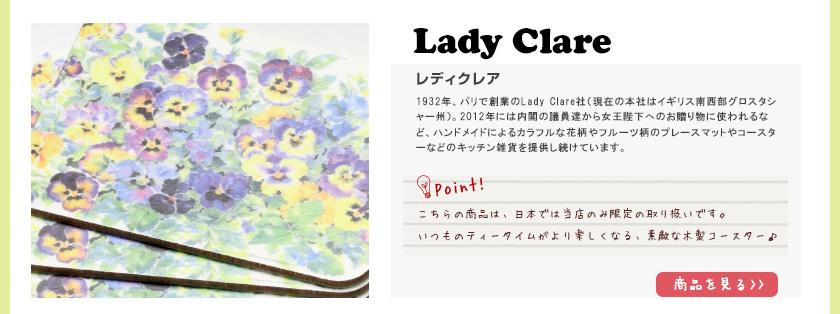 Lady Clare レディクレア