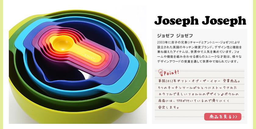 Joseph Joseph ジョゼフ ジョゼフ